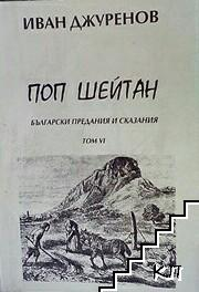 Български предания и сказания. Том 6: Поп Шейтан