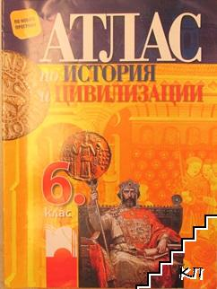 Атлас по история и цивилизации за 6. клас