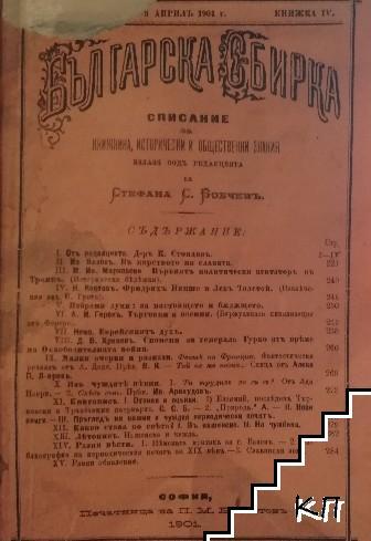 Българска сбирка. Бр. 4 / 1901