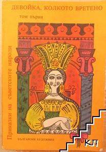 Приказки на съветските народи. Том 1: Девойка, колкото вретено
