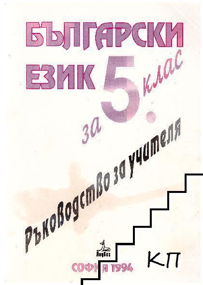 Български език за 5. клас. Ръководство за учителя
