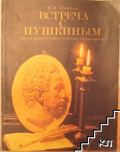 Встреча с Пушкиным