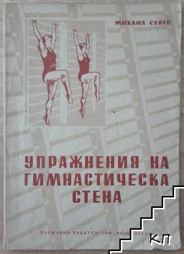 Упражнения на гимнастическа стена