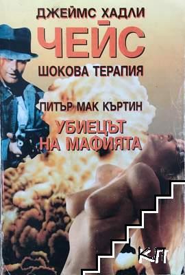 Шокова терапия / Убиецът на мафията