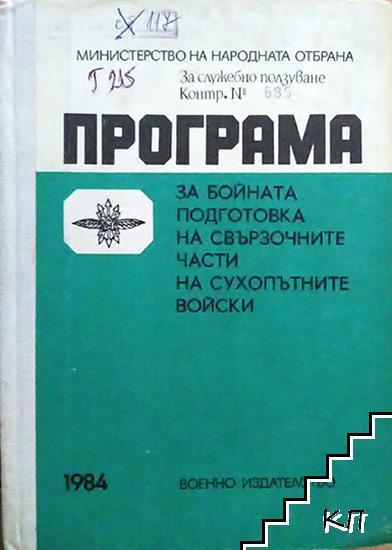 Програма за бойната подготовка на свързочните части на сухопътните войски