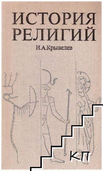 История религий в двух томах. Том 1-2