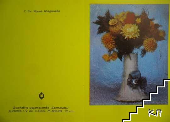Букет от хризантеми в глинена конусовидна светла ваза