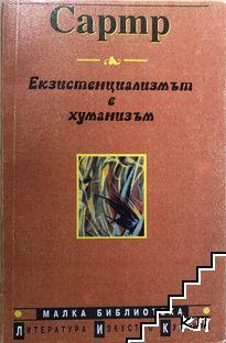 Екзистенциализмът е хуманизъм