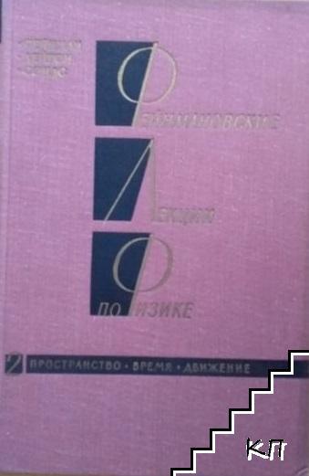 Фейнмановские лекции по физике. Том 2