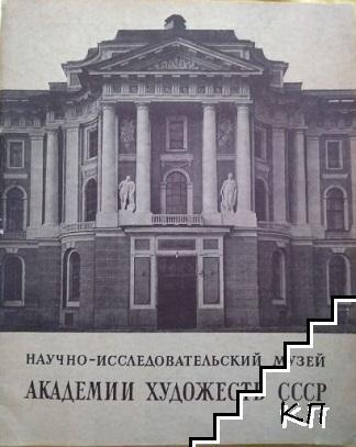 Академии художеств СССР
