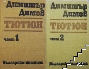 Тютюн. Книга 1-2