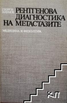 Рентгенова диагностика на метастазите. Образна диагностика