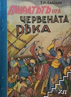 Пиратътъ от Червената река