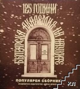 125 години Българска академия на науките