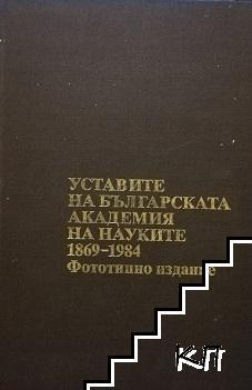 Уставите на Българската академия на науките 1869-1984
