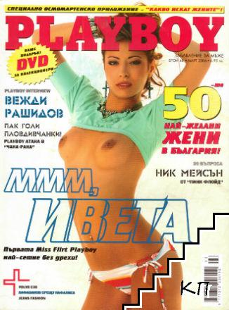 Playboy. Бр. 48 / 2006