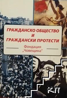 Гражданско общество и граждански протести