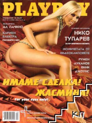 Playboy. Бр. 49 / 2006