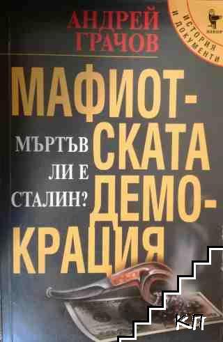 Мафиотската демокрация