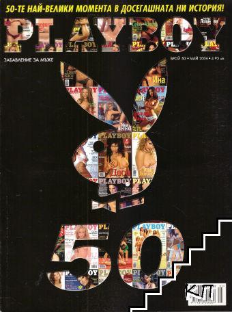 Playboy. Бр. 50 / 2006
