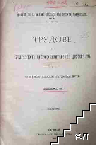 Трудове на Българското природоизпитателно дружество. Книга 2