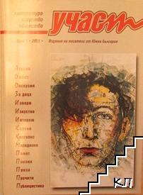 Участ. Бр. 1 / 2005
