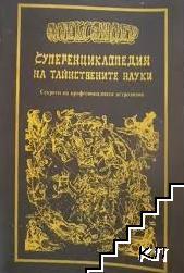 Суперенциклопедия на тайнствените науки. Част 1