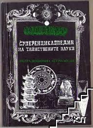 Суперенциклопедия на тайнствените науки. Част 4