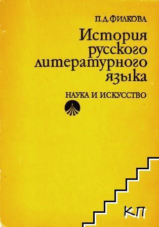 История русского литературного языка ХІ-ХVІІІ вв.
