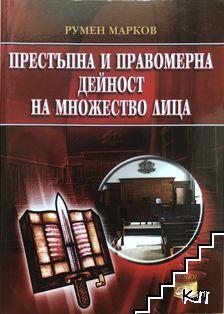Престъпна и правомерна дейност на множество лица