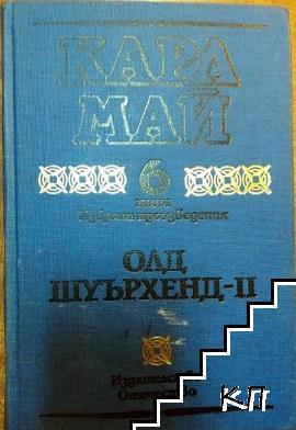 Избрани произведения в десет тома. Том 6: Олд Шуърхенд - II