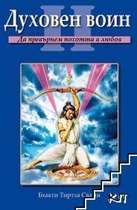 Духовен войн. Книга 2: Да превърнем похотта в любов