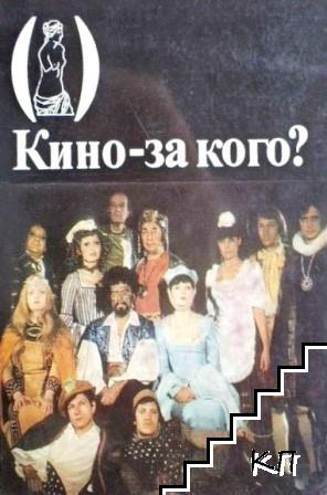 Кино - за кого?