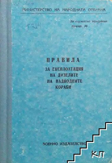 Правила за експлоатация на дизелите на надводните кораби