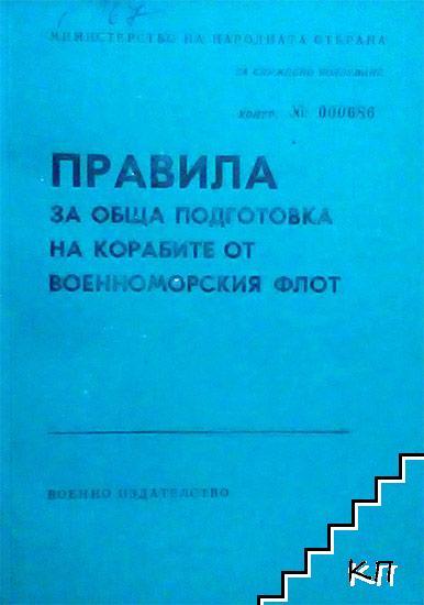 Правила за обща подготовка на корабите от Военноморския флот