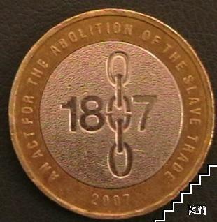 2 паунда / 2007 / Великобритания
