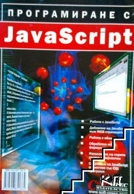 Програмиране с Java Script