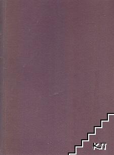 Здраво тяло - здравъ духъ. Бр. 1-10 / 1933 / Да запазимъ младостьта си! / Практически съвети за правилно лекуване по метода на Луи Куне