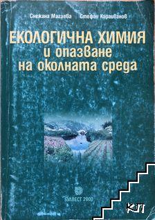 Екологична химия и опазване на околната среда