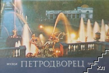 Музей Петродворец