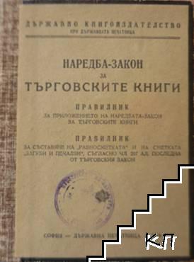 Наредба-закон за търговските книги: Правилник за приложението на наредбата-закон за търговските книги