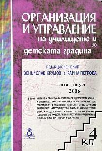 Организация и управление на училището и детската градина. Бр. 4 / 2006