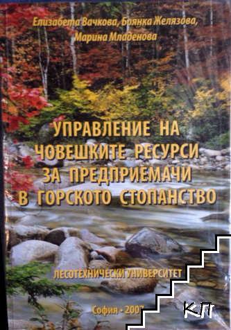 Управление на човешките ресурси за предприемачи в горското стопанство