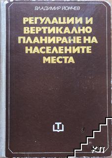 Регулации и вертикално планиране на населените места