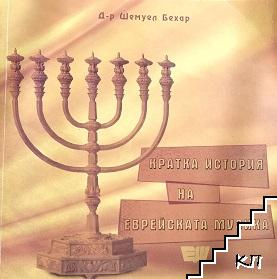 Кратка история на еврейската музика + DVD