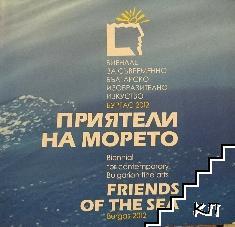 Приятели на морето - Бургас 2012