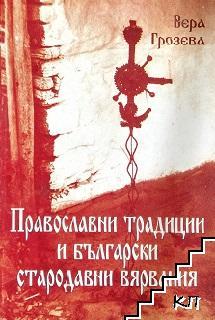 Православни традиции и български стародавни вярвания