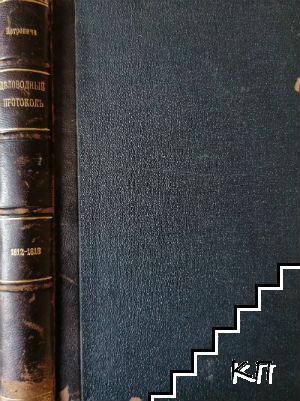 Извори за нову србску исторiю. Томъ 1: Деловодный протоколъ одъ 1812. Маiя 21. до 1813. Августа 5