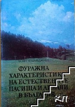 Фуражна характеристика на естествените пасища и ливади в България