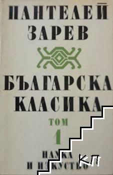 Българска класика в два тома. Том 1
